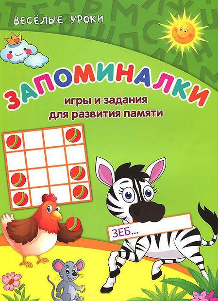 Запоминалки. Игры и задания для развития памяти. Виктория Белых