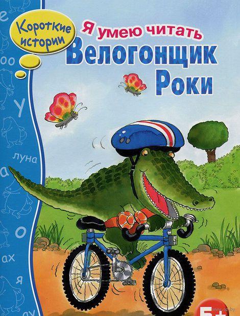 Велогонщик Роки