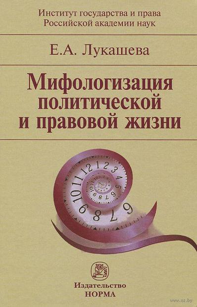 Мифологизация политической и правовой жизни. Елена Лукашева