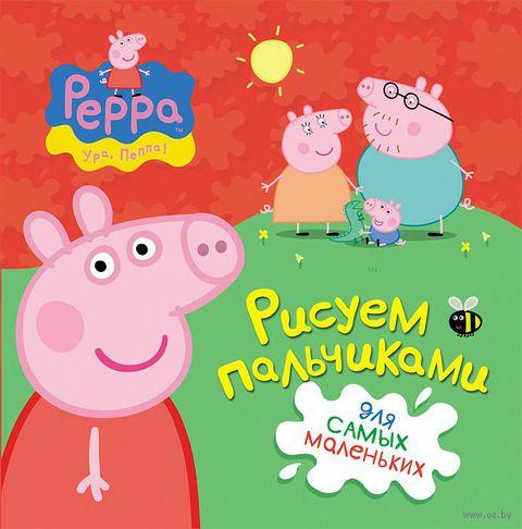 Рисуем пальчиками. Свинка Пеппа (красная) — фото, картинка