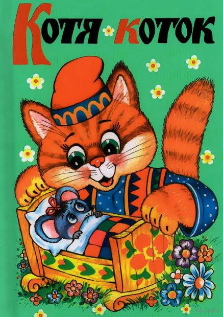 Котя-коток