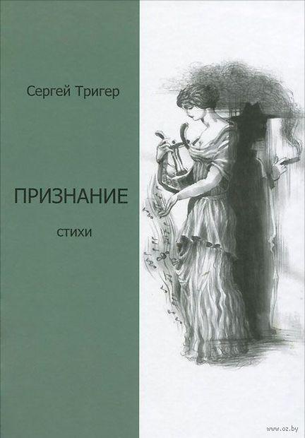 Признание. Сергей Тригер