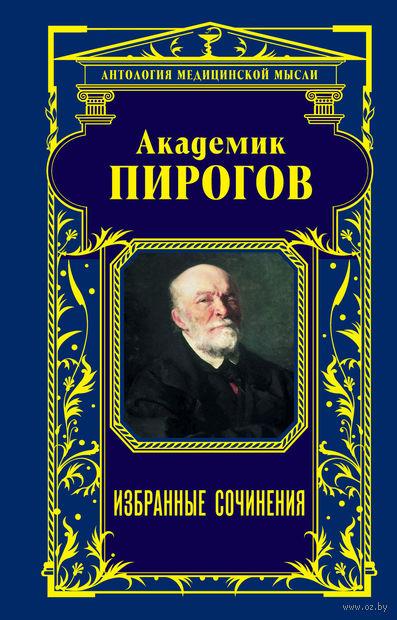 Академик Пирогов. Избранные сочинения. Николай Пирогов