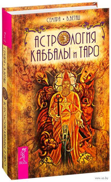 Астрология Каббалы и Таро. Семира Веташ, Виталий Веташ