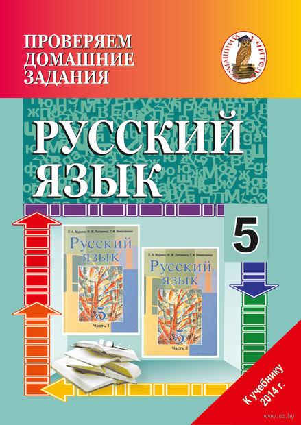 Проверяем домашние задания. Русский язык 5 класс. Г. Григорьева