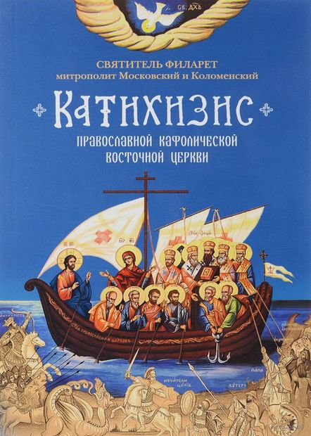 Пространный христианский катихизис православной кафолической восточной церкви. Митрополит Филарет  Московский