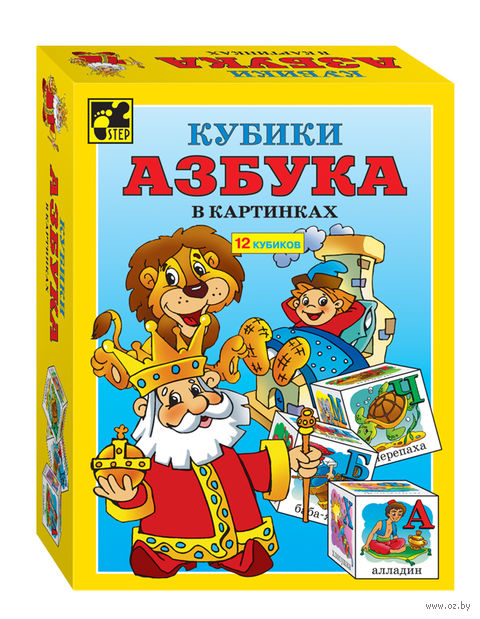 """Кубики """"Азбука в картинках"""" (12 шт)"""