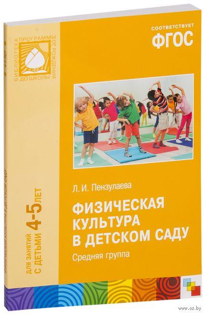 Физическая культура в детском саду. Средняя группа. Для занятий с детьми 4-5 лет. Людмила Пензулаева