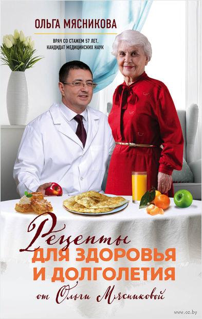 Рецепты для здоровья и долголетия от Ольги Мясниковой — фото, картинка