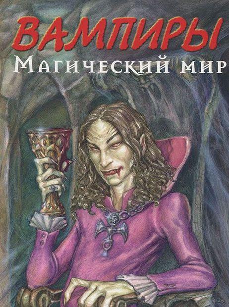 Вампиры. Магический мир — фото, картинка