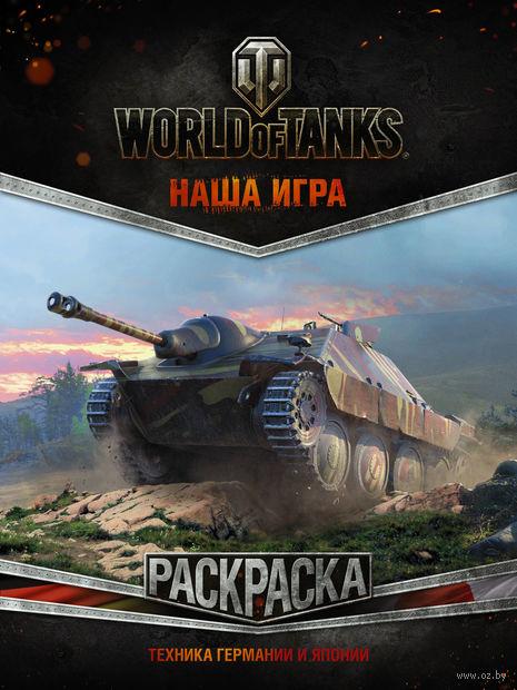 World of Tanks. Раскраска. Техника Германии и Японии — фото, картинка