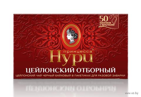 """Чай черный """"Принцесса Нури. Отборный"""" (50 пакетиков) — фото, картинка"""