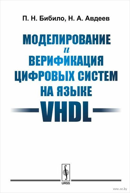 Моделирование и верификация цифровых систем на языке VHDL (м) — фото, картинка