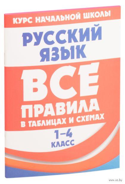 Все правила в таблицах и схемах. Русский язык. 1-4 класс — фото, картинка