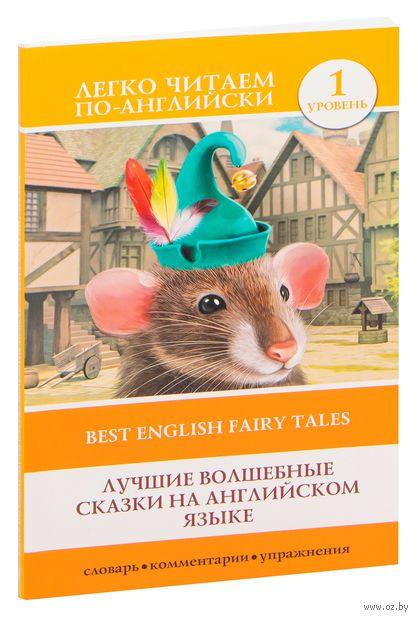 Лучшие волшебные сказки на английском языке. Уровень 1 — фото, картинка