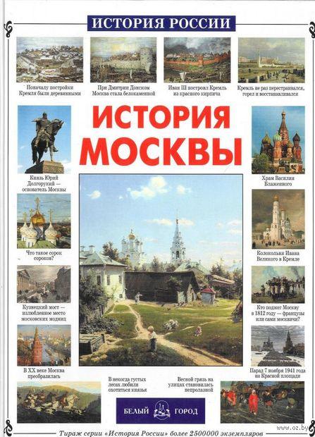 История Москвы. Наталия Ермильченко