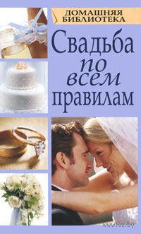 Свадьба по всем правилам. Любовь Смирнова