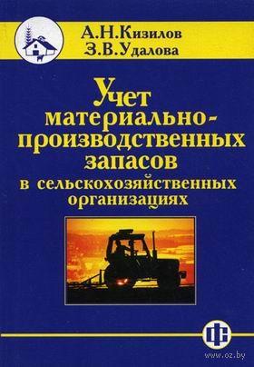 Учет материально-производственных запасов в сельскохозяйственных организациях. А. Кизилов