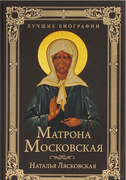 Матрона московская. Наталья Лясковская