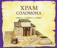 Храм Соломона. Тим Доули
