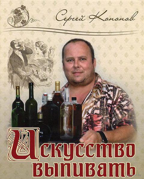 Искусство выпивать. Сергей Кононов