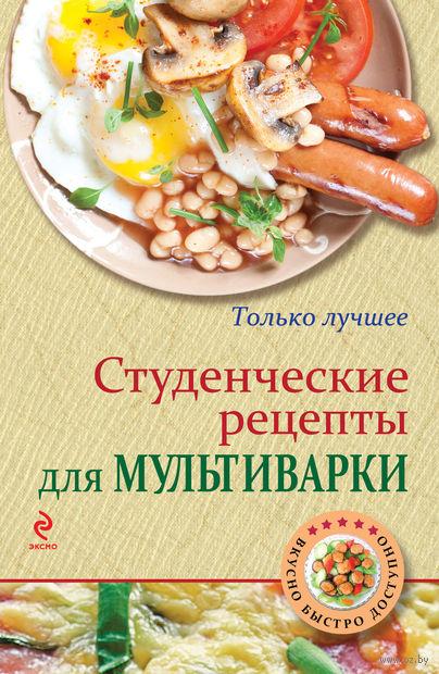 Студенческие рецепты для мультиварки. К. Жук