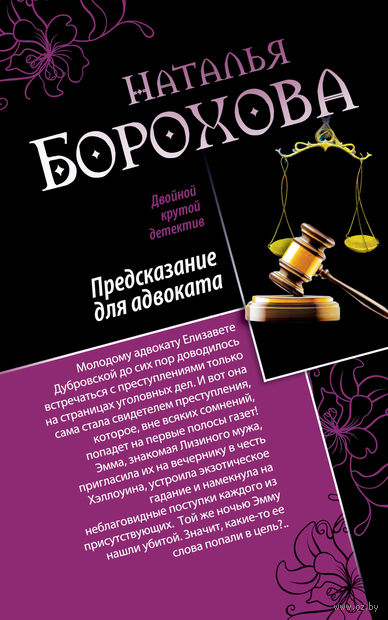 Предсказание для адвоката. Адвокат Казановы (м). Наталья Борохова
