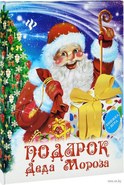Подарок Деда Мороза (+ игра-вкладыш + раскраска)