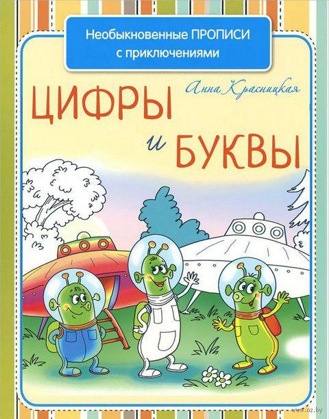 Цифры и буквы (прописи). Анна Красницкая
