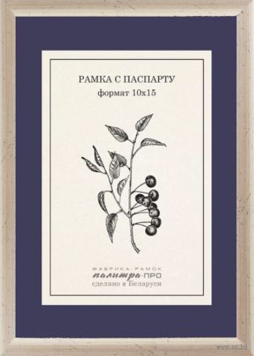 Рамка деревянная с паспарту (10х15 см, арт. П530-02/2047)