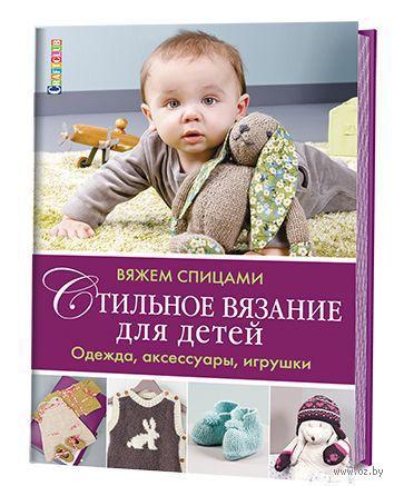 Стильное вязание для детей. Одежда, аксессуары, игрушки — фото, картинка