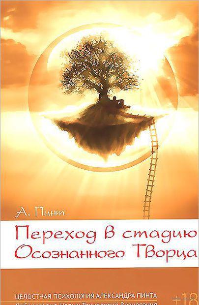 Переход в стадию Осознанного Творца. Александр Пинт