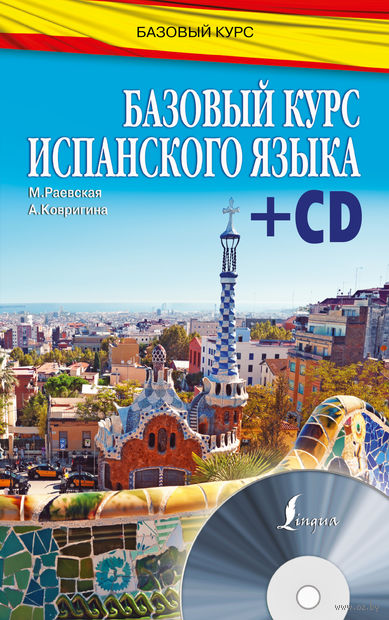 Базовый курс испанского языка (+ CD). Марина Раевская, Анна Ковригина