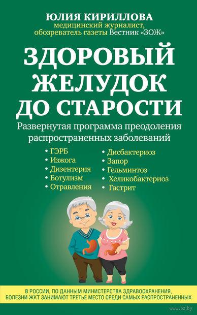 Здоровый желудок до старости. Юлия Кириллова