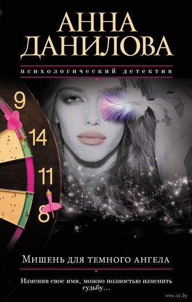 Мишень для темного ангела. Анна Данилова