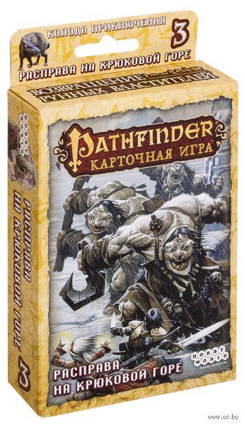 Pathfinder. Возвращение рунных властителей. Расправа на Крюковой горе (дополнение №3)