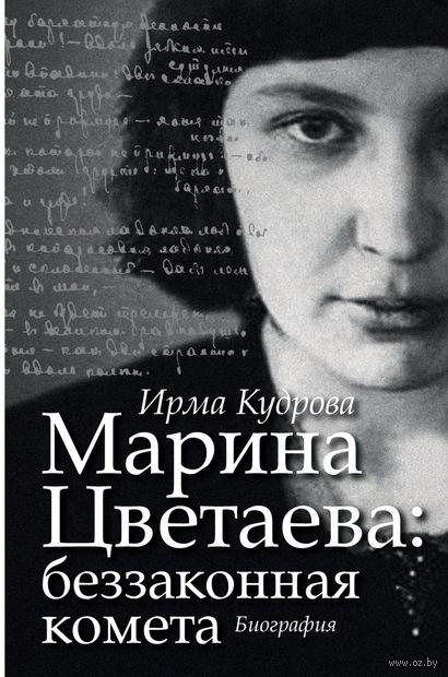 Марина Цветаева: беззаконная комета. И. Кудрова