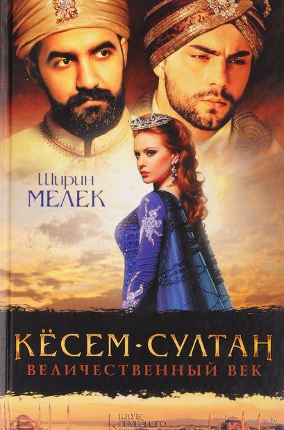 Кесем-султан. Величественный век — фото, картинка