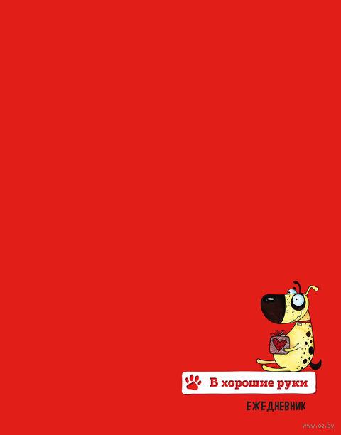 """Ежедневник """"Собаки. В хорошие руки"""" (А6) — фото, картинка"""
