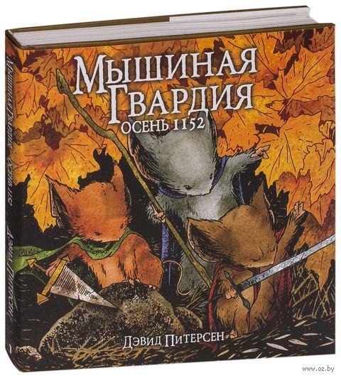 Мышиная Гвардия. Осень 1152 — фото, картинка