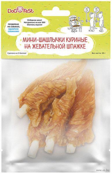 """Лакомство для собак """"Мини-шашлычки куриные"""" (50 г) — фото, картинка"""