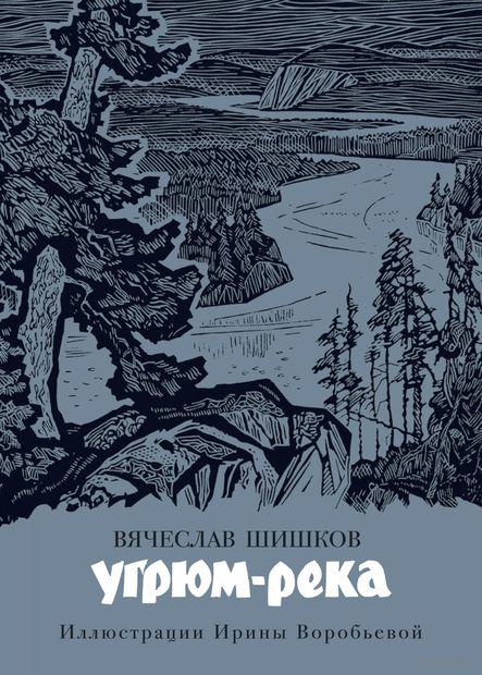 Угрюм-река — фото, картинка