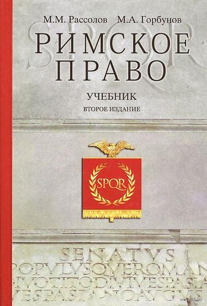 Римское право. Михаил Рассолов, Михаил Горбунов
