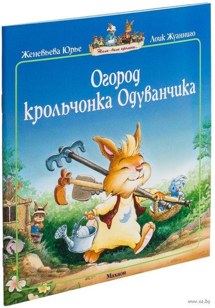 Огород крольчонка Одуванчика. Женевьева Юрье