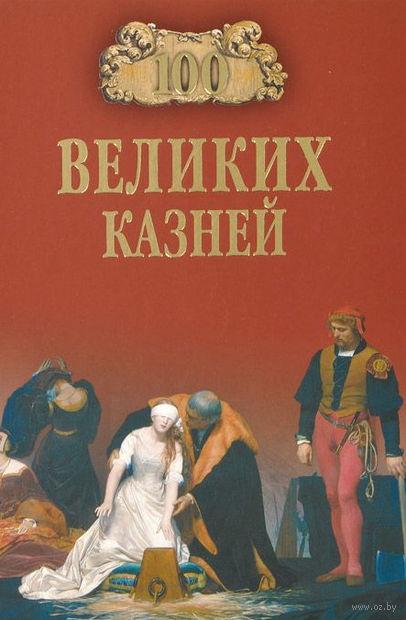 100 великих казней. Е. Авадяева, Л. Зданович