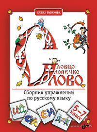 Словцо, словечко, слово. Сборник упражнений по русскому языку. Е. Рыжкова