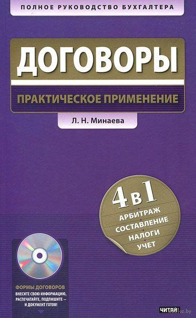 Договоры. Практическое применение (+ CD). Л. Минаева