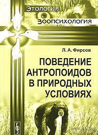 Поведение антропоидов в природных условиях. Л. Фирсов