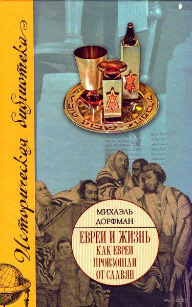 Евреи и жизнь. Как евреи произошли от славян. Михаэль Дорфман