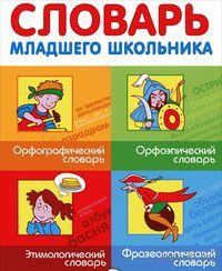 Словарь младшего школьника. Орфографический, орфоэпический, этимологический, фразеологический